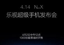 99元!乐视手机发布会门票开卖:有惊喜