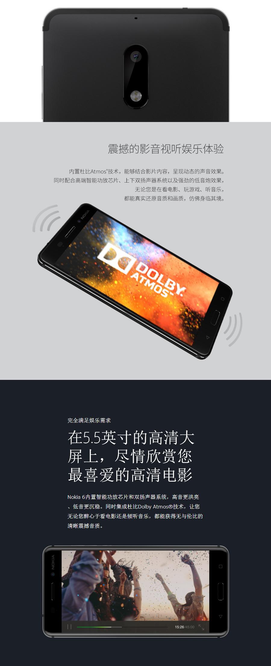 诺基亚 Nokia6 参数 报价 图片 幻想曲通讯移动版