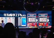 内置4000mAh大电池 华为畅享7 Plus发布