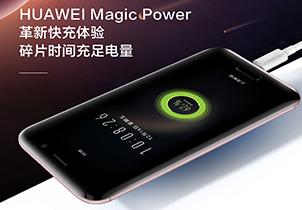 比iPhone快很多 华为正研发40W快速充电技术