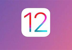 苹果iOS 12系统正式推送 你的老设备得救了?