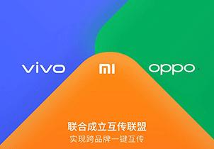 Oppo、Vivo 和小米成立跨品牌文件互传联盟