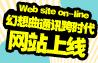 幻想曲网站上线