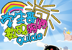 学生哥数码购物guide