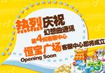 热烈庆祝,恒宝广场客服中心即将开业