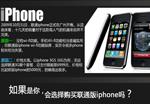 联通版iPhone购买讨论