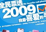 2009我最喜爱的手机