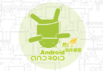 Android热门软件推荐