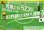 我爱上你5230,世界杯总决赛大猜想