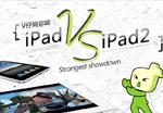 V仔同你睇ipadVSipad2