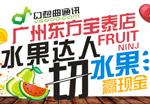 广州东方宝泰店,水果达人