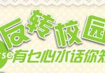 反转校园_幻想曲通讯