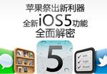 ios5独家测评