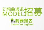 幻想曲通讯Model招募