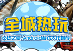 Android游戏大作推荐