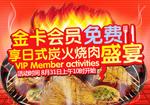 8月会员活动