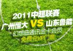 2011广州恒大vs山东鲁能