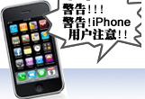 警告!!!警告! IPHONE用户注意!!