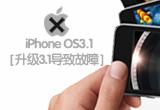 IPHONE 3.1导致大量故障