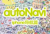 autoNavi ---- 之iphone导航篇