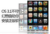 OS 3.1不可怕~幻想曲助你安装正版软件