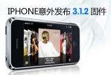 IPHONE意外发布3.1.2固件~